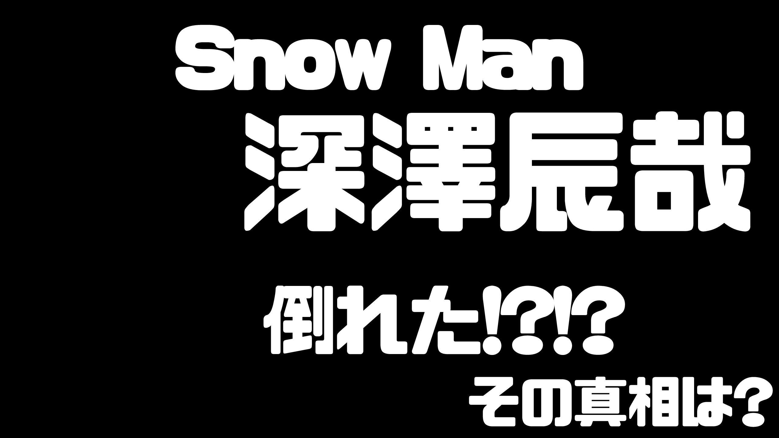辰哉 日 深澤 入所 Snow Man(スノーマン)のメンバーカラー・入所日・年齢は?経歴と合わせてプロフィールを紹介!