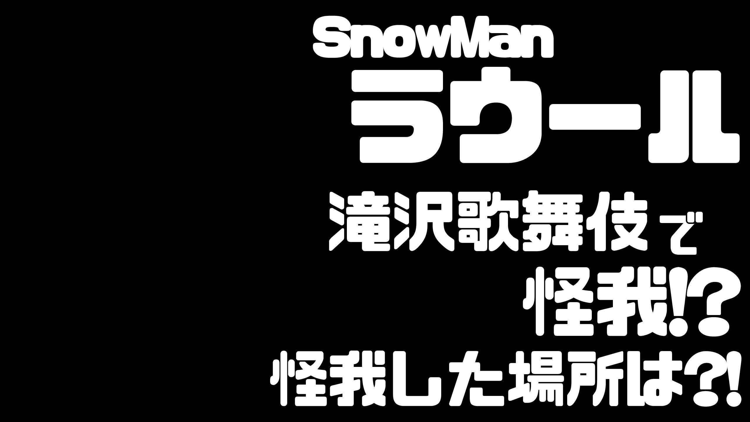 大介 怪我 佐久間 佐久間大介(SnowMan)はアニオタで痛部屋wネットの反応は!|ちゃんとテキトー生活